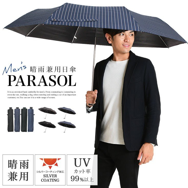 日傘  折りたたみ メンズ 晴雨兼用 UVカット99.9%以上 遮光率99.9%以上|story-web