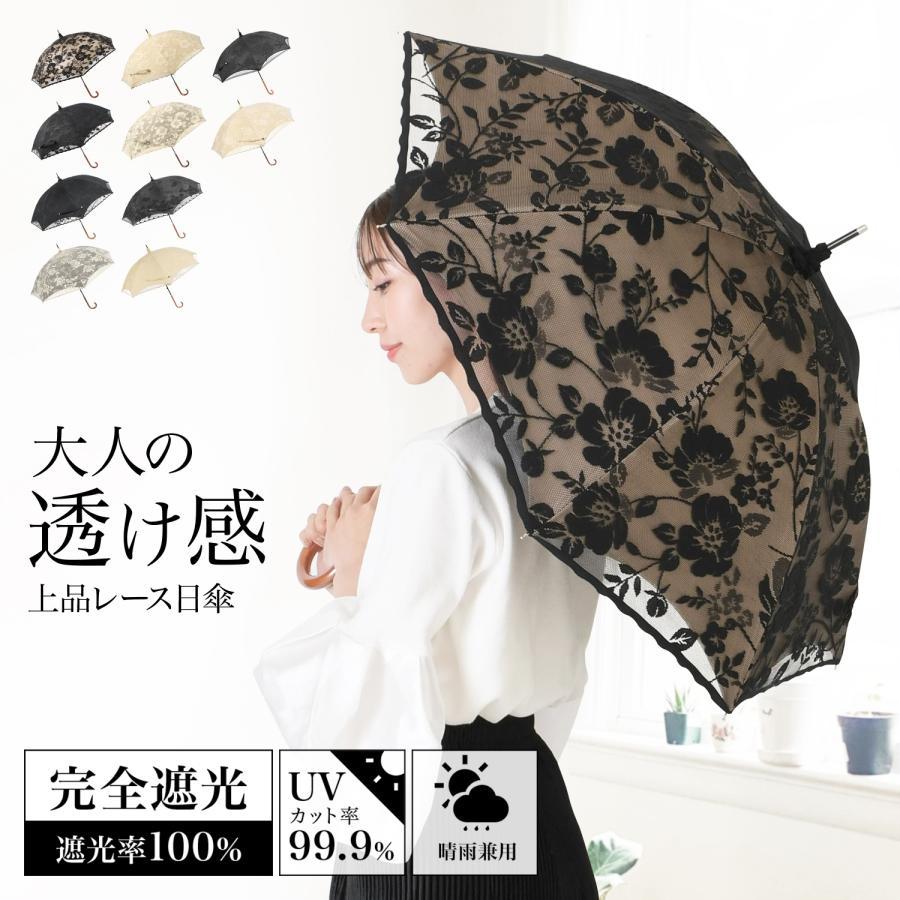 日傘 完全遮光 レディース 長傘 おしゃれ 晴雨兼用 UVカット率99%以上 遮光率100% 二重張り story-web