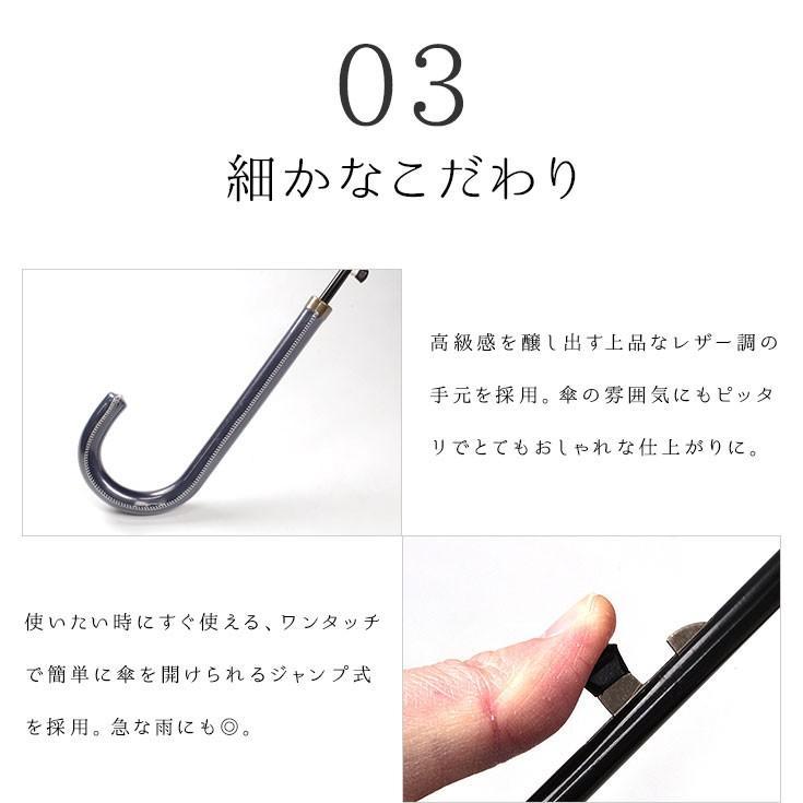 日傘 レディース 長傘 おしゃれ 晴雨兼用 UVカット率99% ジャンプ|story-web|04