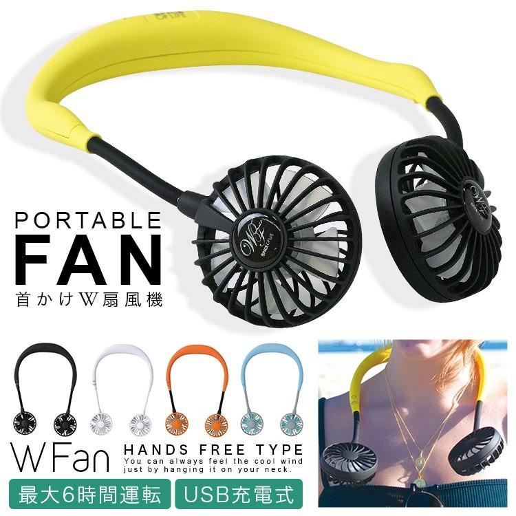 ポータブル扇風機 首かけ 携帯用 ハンズフリー W FAN 扇風機 story-web