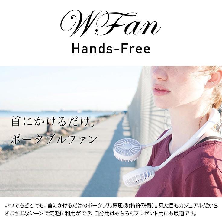 ポータブル扇風機 首かけ 携帯用 ハンズフリー W FAN 扇風機 story-web 02
