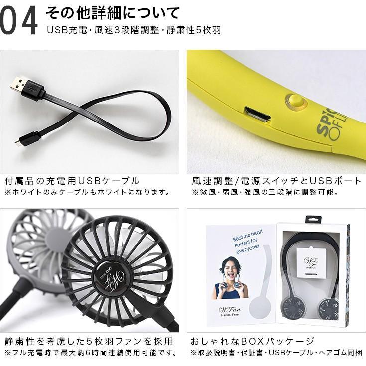 ポータブル扇風機 首かけ 携帯用 ハンズフリー W FAN 扇風機 story-web 06