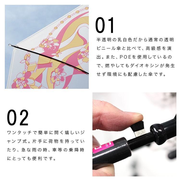 ビニール傘 おしゃれ ジャンプ傘 レディース かわいい かさ カサ|story-web|02