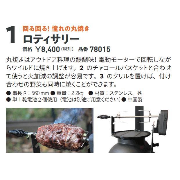 ロティサリー単品 / ファイヤーサイド Ozpig オージーピッグ アウトドア キャンプ / 薪ストーブアクセサリー|stove|03
