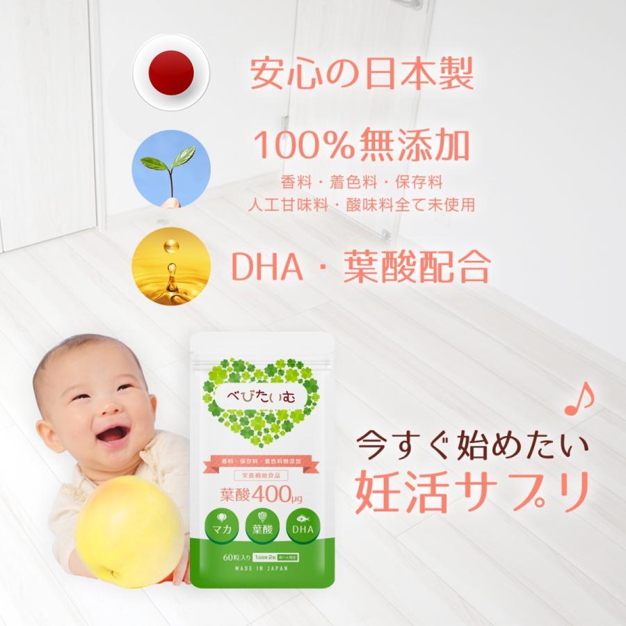 葉酸サプリ 妊活中 妊娠中 出産 べびたいむ 人気 おすすめ 無添加 マカ DHA ビタミン サプリメント 授乳 妊婦 赤ちゃん アフリカマンゴノキ stressfree 05