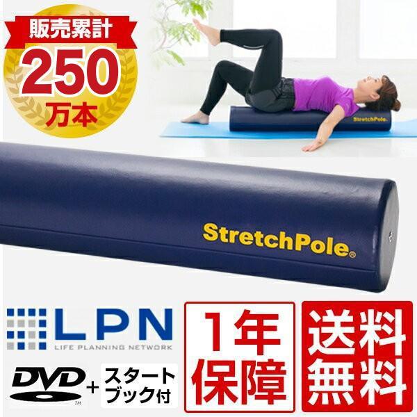 ストレッチポールEX(ネイビー)株式会社LPN stretchpole