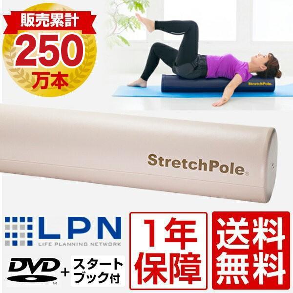 ストレッチポールEX(アイボリー)株式会社LPN stretchpole