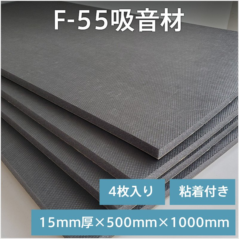 F-55吸音材・防音材(粘着付)15mm×500×1000 4枚入り|難燃の不織布を表面加工した耐候性の高い簡単に壁に貼る吸音シート