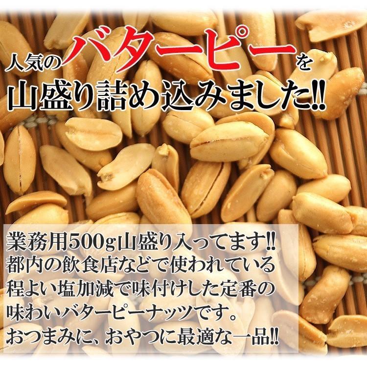 飲食店御用達 業務用500g入りバターピーナッツ 全国送料無料|stsy|02