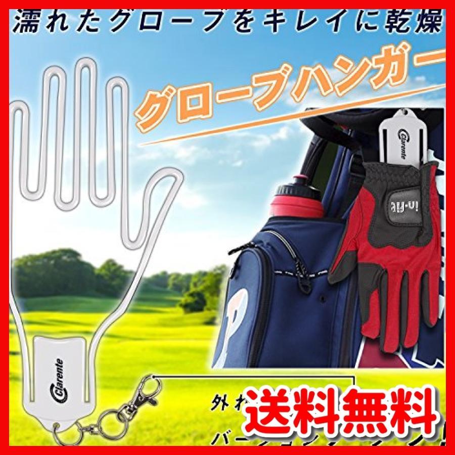 Clarente ゴルフグローブハンガー 型崩れ させずに 干せる 外れにくい 手袋ホルダー|studieshop|02
