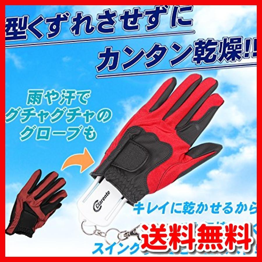 Clarente ゴルフグローブハンガー 型崩れ させずに 干せる 外れにくい 手袋ホルダー|studieshop|03