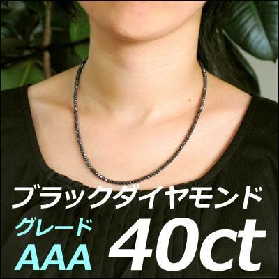 品揃え豊富で ネックレス レディース メンズ ブラックダイヤモンド ネックレス 40ct グレードAAA ダイヤモンド ネックレス ブラックダイヤ ネックレス ブラック ネックレス, ゴショウラマチ 5ea3a4d1