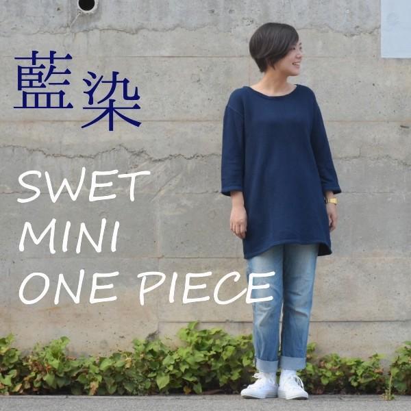 琉球藍染め スウェット ワンピース ミニ 裏毛 ふんわり 柔らかい可愛い チュニック