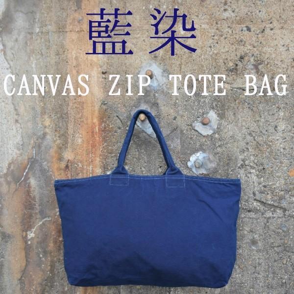 藍染め トートバッグ ジップ付き キャンバス 大きい 旅行バッグ|studio-ichi