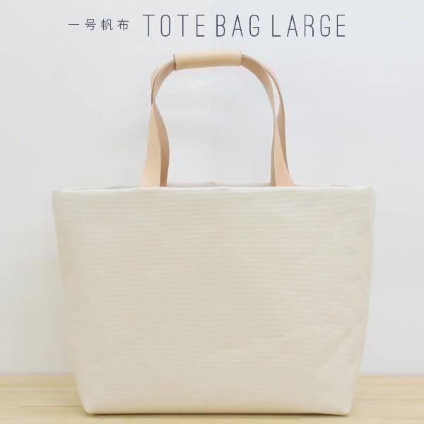 1号帆布 トートバッグ canvas キャンバス 極厚 ヌメ革 シンプル 綿 コットン 名入れ 刻印