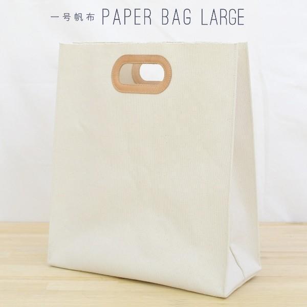 1号帆布 ペーパーバッグ Lサイズ トートバッグ canvas キャンバス 極厚 ヌメ革 シンプル 綿 コットン 名入れ 刻印 studio-ichi