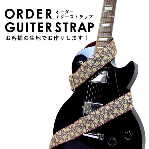 ギターストラップ オーダー製作 オリジナル オーダーメイド 名入れ 刻印 革 レザー 真鍮 5cm幅