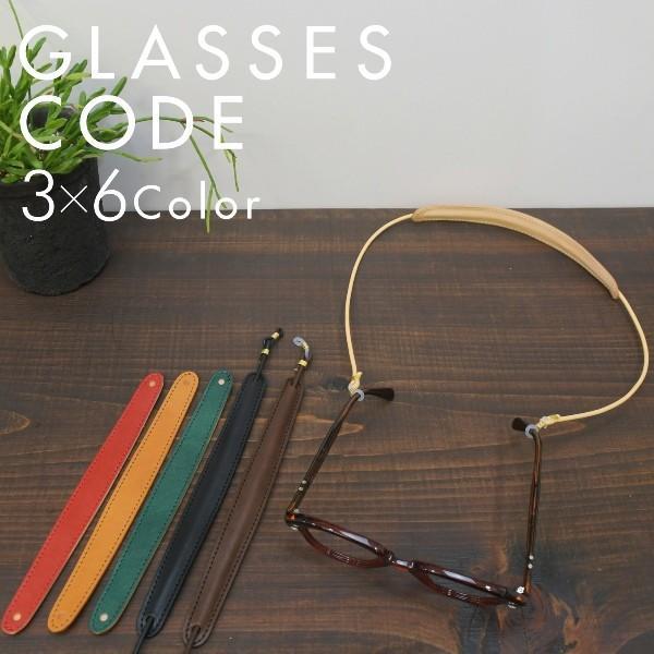 神戸のギフト・プレゼントは工房壱のおしゃれなレザー(ヌメ革)名入れ刻印グラスコード(眼鏡コード)