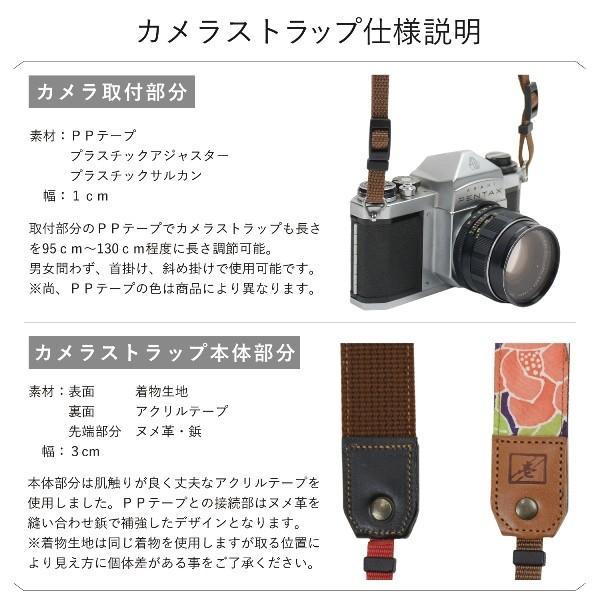 着物 カメラストラップ 2 和柄 一眼レフ 和風 レトロ 花柄 ギフト studio-ichi 04