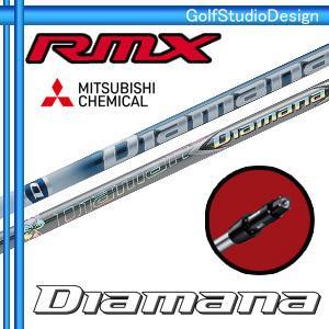 ヤマハ RMX ドライバー 専用シャフト [Diamana ZF / DF] (特注)