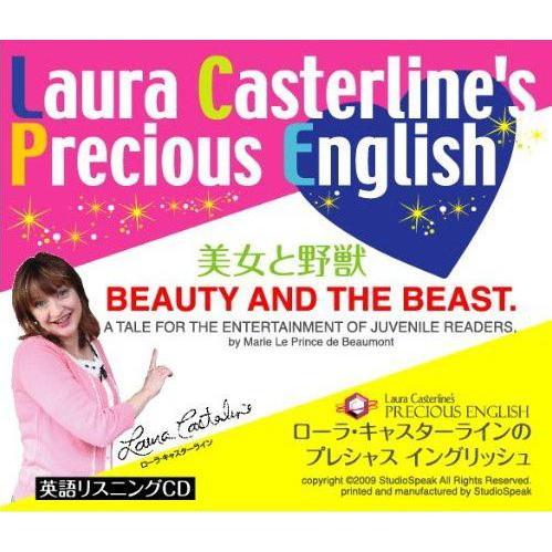 ローラ・キャスターラインのプレシャス・イングリッシュ『美女と野獣』 studiospeak28