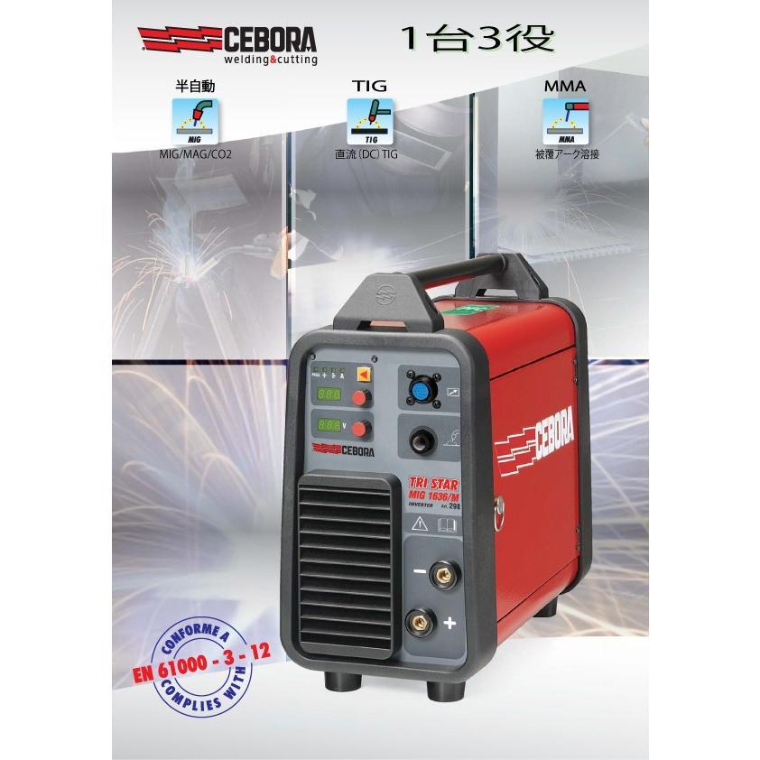 TRISTAR MIG 1636M マルチ・ポータブル溶接機 トリスター|stw-store|02