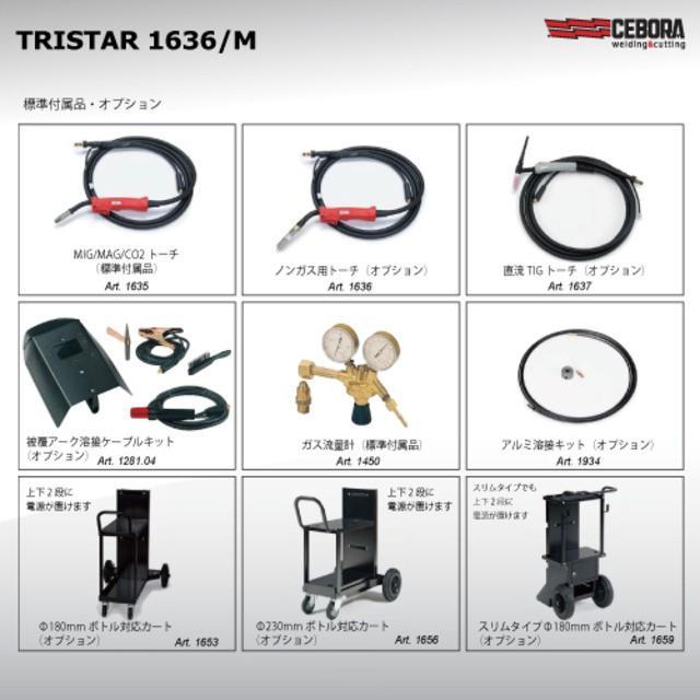 TRISTAR MIG 1636M マルチ・ポータブル溶接機 トリスター|stw-store|04