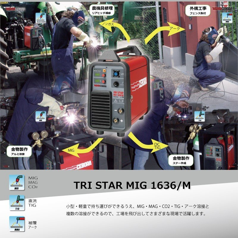 TRISTAR MIG 1636M マルチ・ポータブル溶接機 トリスター|stw-store|05