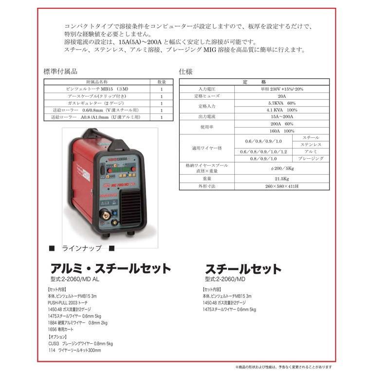SOUND MIG 2060MD-AL(スチール+アルミトーチセット) フルデジタル・インバーター式パルス MIG/MAG自動溶接機 |stw-store|03