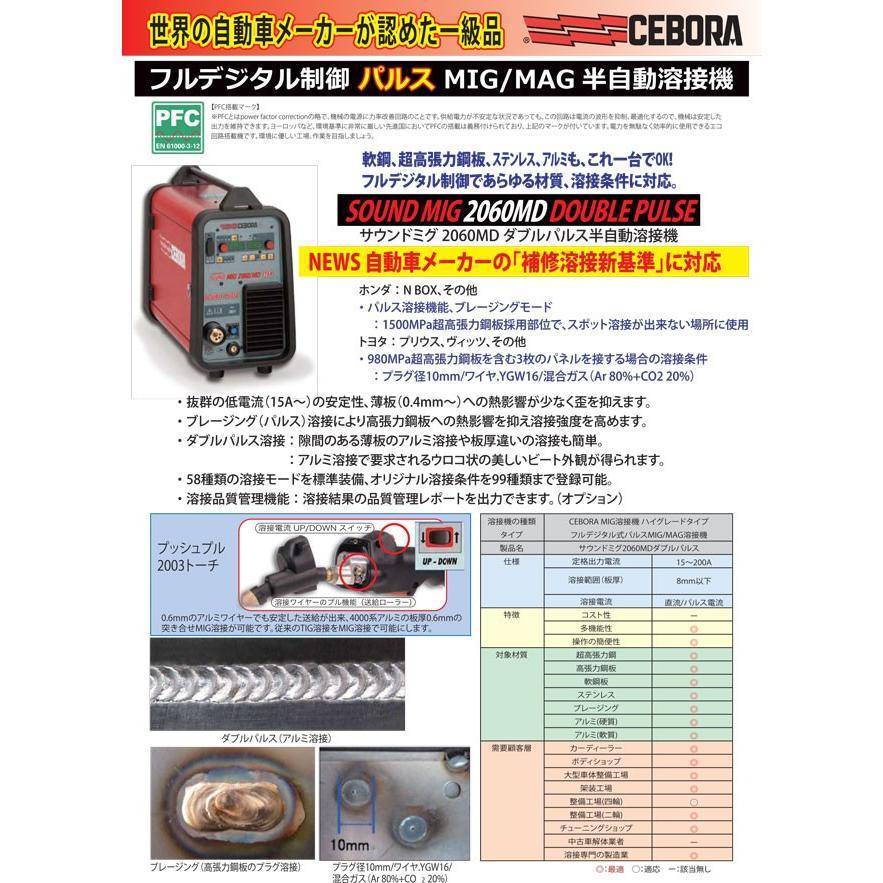 SOUND MIG 2060MD(スチール溶接セット) フルデジタル・インバーター式パルス MIG/MAG自動溶接機  stw-store 02