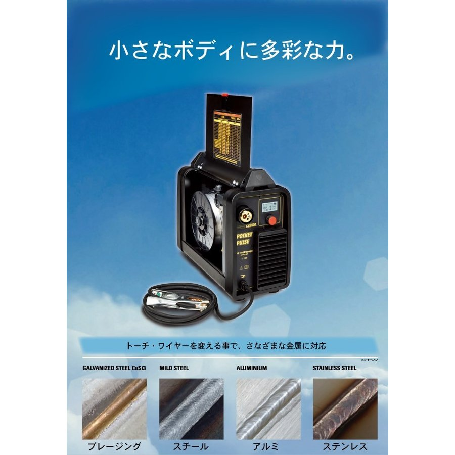 POCKET PULSE パルス機能付 半自動溶接機|stw-store|03