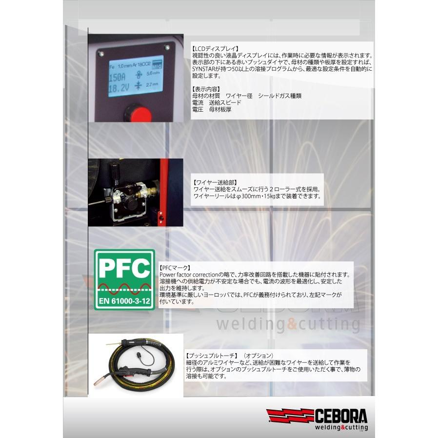 SYNSTAR 200M-PULSE パルス機能付 半自動溶接機 stw-store 02
