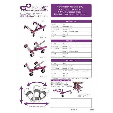 GOJAK【正規品】 ゴージャッキ MODEL6313(R) 2台セット|stw-store|03