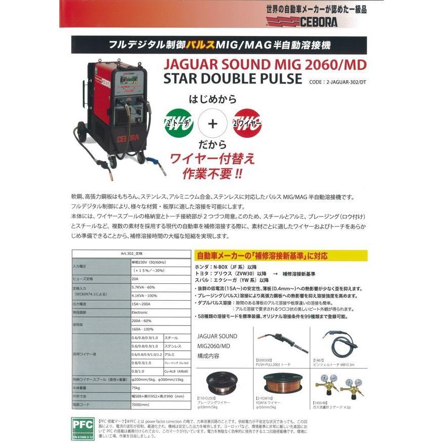 JAGUAR SOUND MIG 2060/MD STAR DOUBLE 溶接機|stw-store|02
