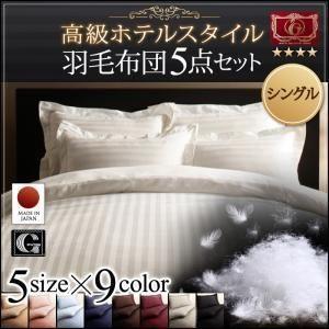 布団5点セット シングル シルバーアッシュ 高級ホテルスタイル羽毛布団5点セット エクセルゴールドラベル