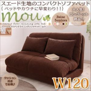ソファーベッド 幅120cm〔Mou〕ブラウン コンパクトフロアリクライニングソファベッド〔Mou〕ムウ〔代引不可〕