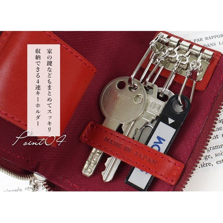 キーケース スマートキー 多機能 スマートキーカバー 本革 キーケース レディース かわいい メンズ 栃木レザー 革 レザー 鍵 4連 日本製|style-on-global|10