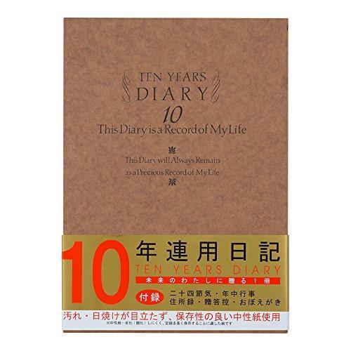 ミドリ 日記 10年連用 洋風 12109001|stylecolorstore