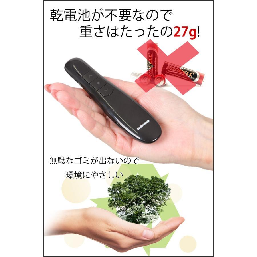 レーザーポインター スタイリッシュ ワイヤレス プレゼンター 電池がいらない 充電 レーザー プレゼン プレゼンテーション USB 充電式 ワイヤレス stylecompany 05