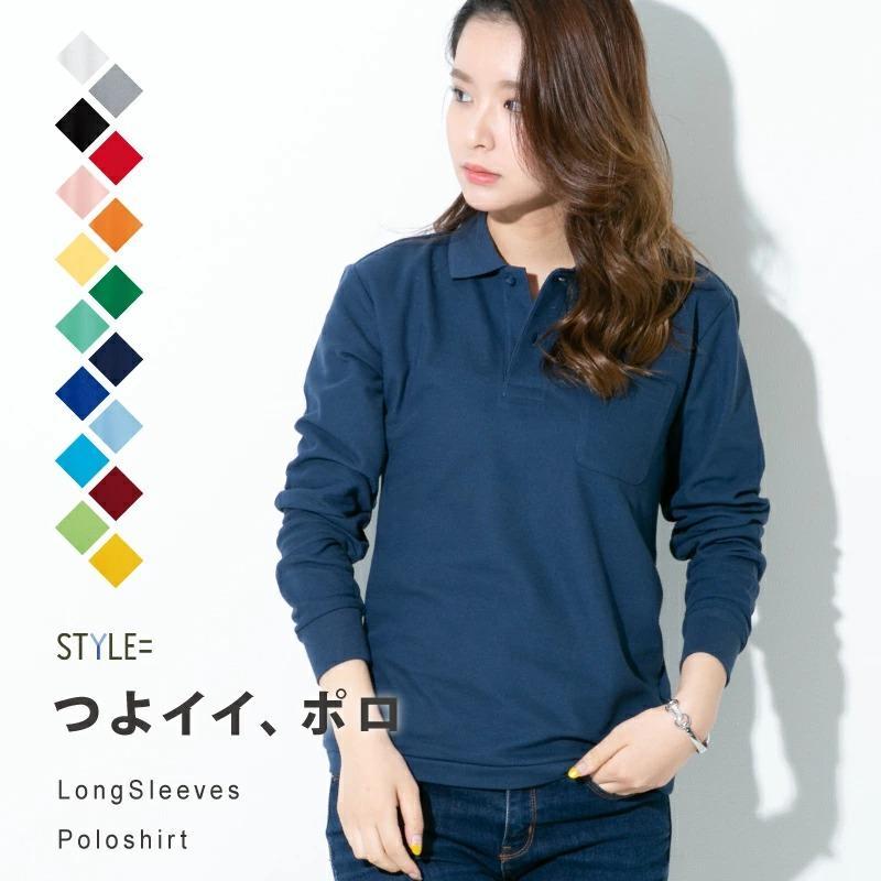 ポロシャツ レディース (ユニセックス) 長袖 かわいい 大きいサイズ おしゃれ スポーツ ゴルフ ポケット 黒 白 無地 ユニフォーム|styleequal