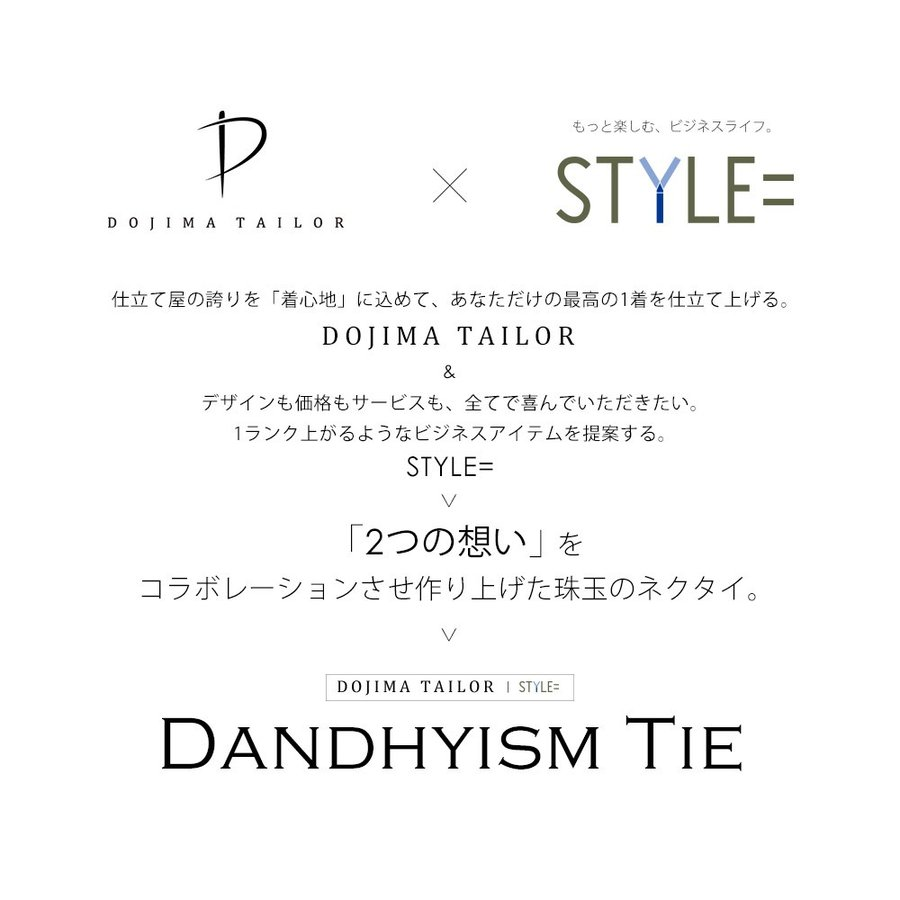 ネクタイ シルク 結婚式 おしゃれ ブランド 日本製 京都シルク STYLE=オリジナル商品 styleequal 02