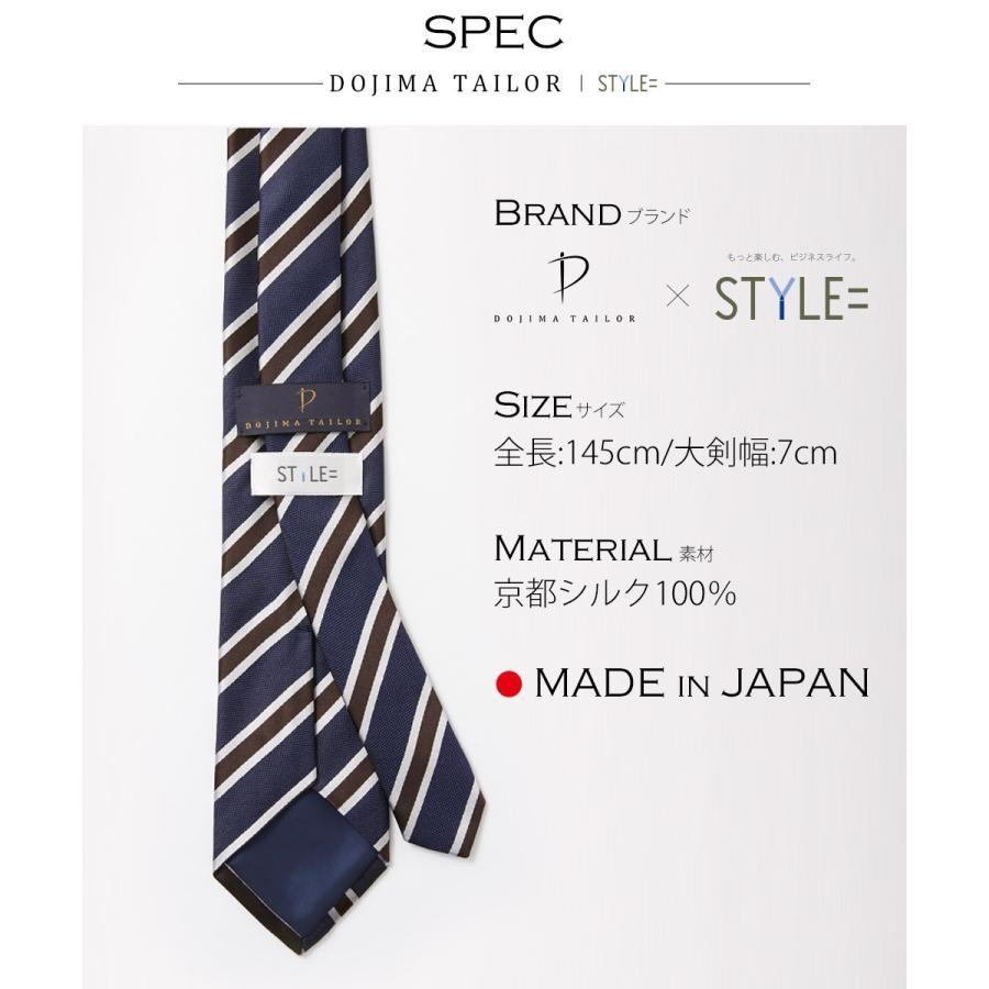 ネクタイ シルク 結婚式 おしゃれ ブランド 日本製 京都シルク STYLE=オリジナル商品 styleequal 20
