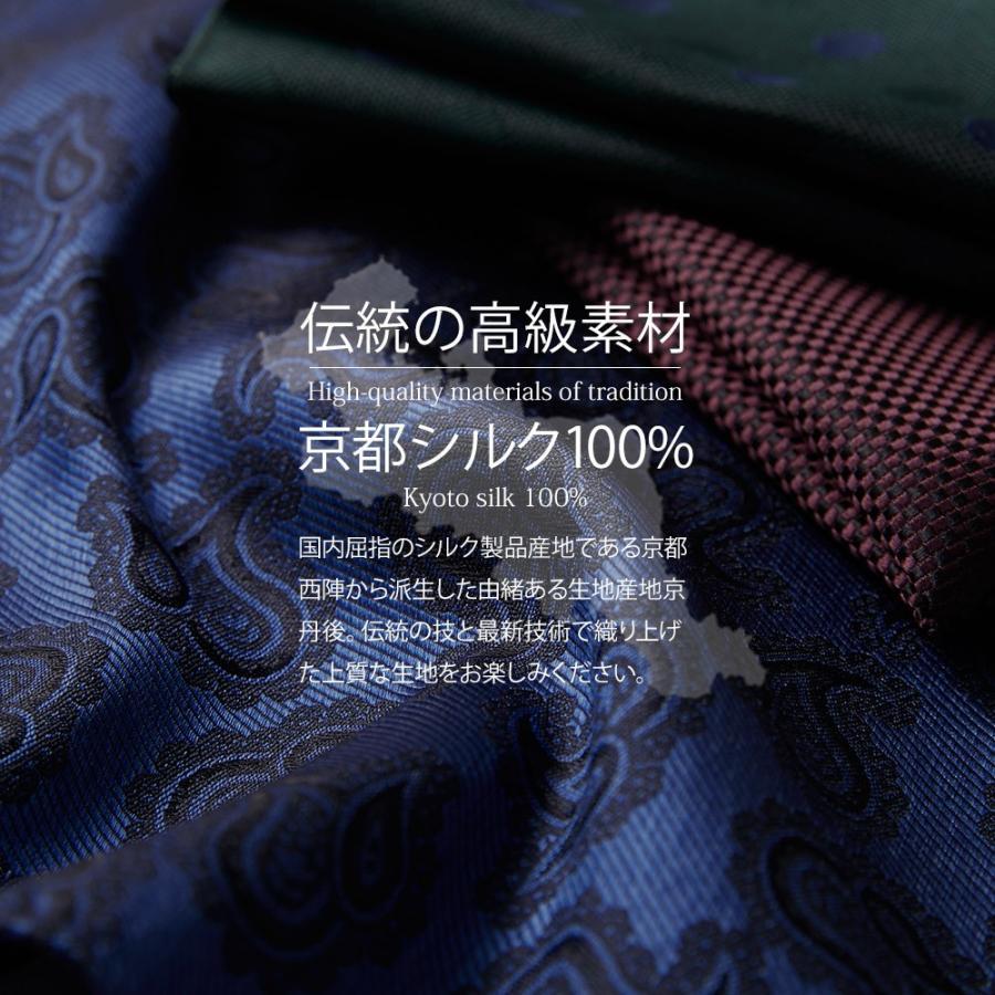 ネクタイ シルク 結婚式 おしゃれ ブランド 日本製 京都シルク STYLE=オリジナル商品 styleequal 09
