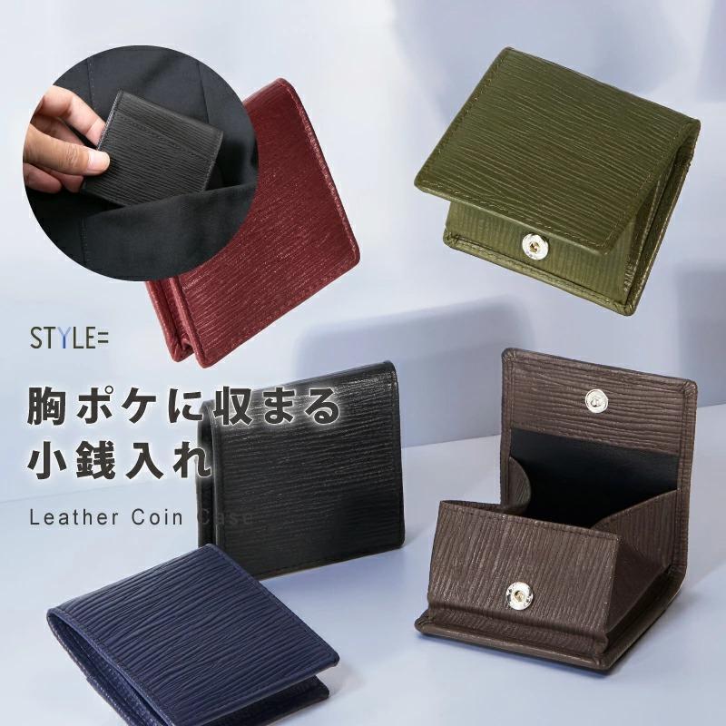 小銭入れ コインケース Δ(デルタ) 水シボ メンズ レディース 革  名入れ おしゃれ 小さい コンパクト 出しやすい ボタン|styleequal