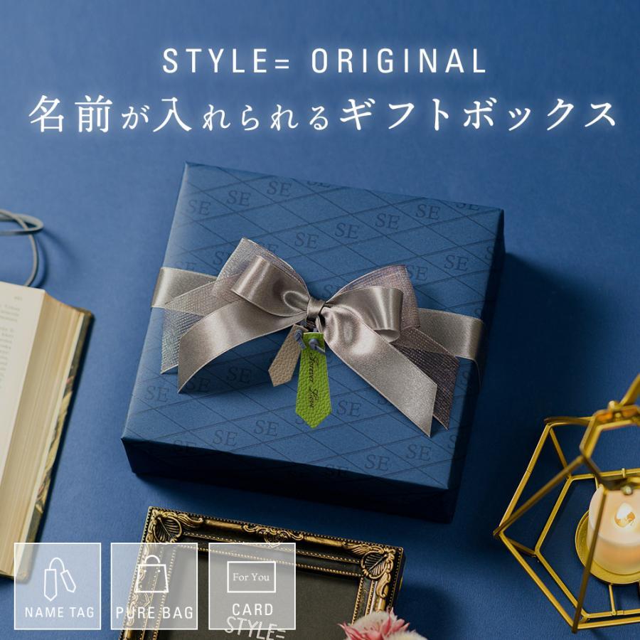 【STYLE= オリジナル】ギフト 名入れ 本革 レザータグ ボックス ラッピング プレゼント 誕生日 クリスマス バレンタイン 父の日 成人式 卒業式 入学式 就職|styleequal