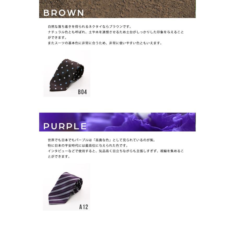 選べるネクタイ 5本 セット SMART&WASHABLE 洗える おしゃれ 無地 ドット ストライプ チェック レギュラー ビジネス styleequal 14