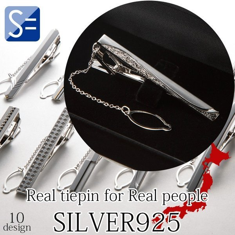 ネクタイピン 純銀 silver925 おしゃれ ギフト プレゼントにオススメ 名入れ別売り シルバー素材 高級 結婚式 メンズ パーティ|styleequal