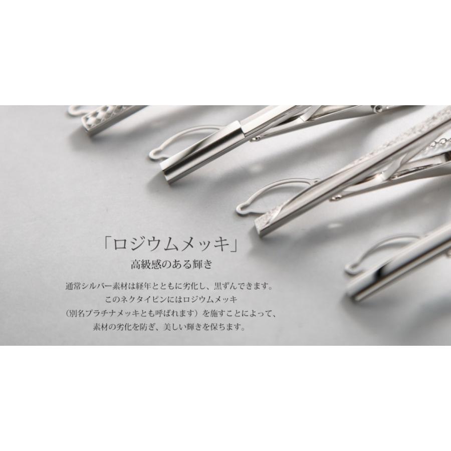 ネクタイピン 純銀 silver925 おしゃれ ギフト プレゼントにオススメ 名入れ別売り シルバー素材 高級 結婚式 メンズ パーティ|styleequal|13