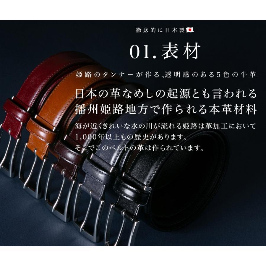 ベルト メンズ ビジネス レザー 日本製 本革 ブラック ブラウン ネイビー ワインレッド styleequal 05