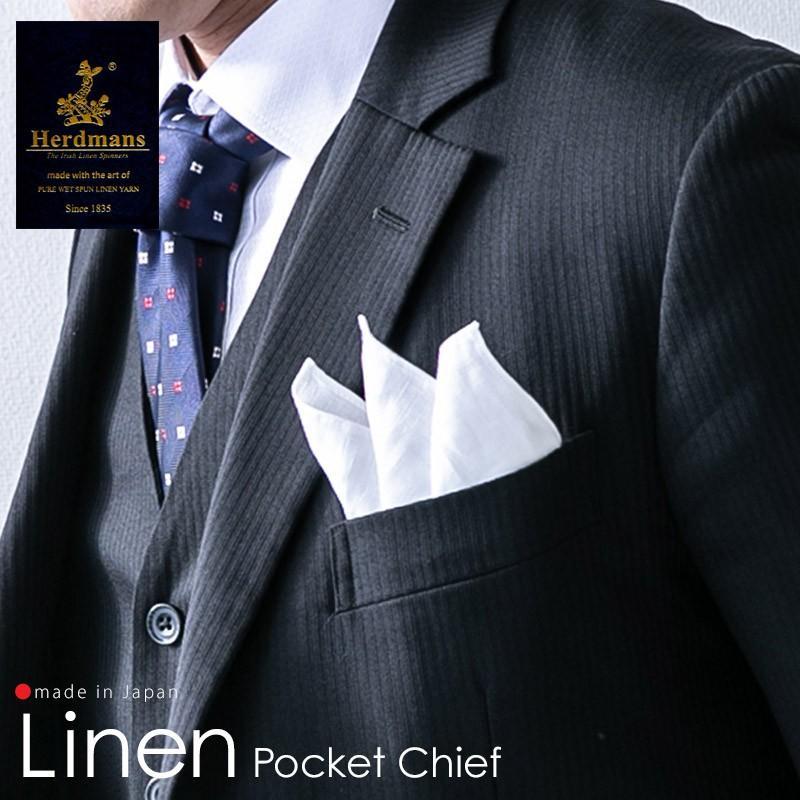 ポケットチーフ 結婚式 には 正統な リネン 麻 ホワイト 白 無地 日本製 フォーマル|styleequal